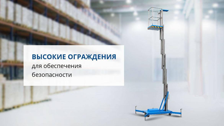 Одномачтовый подъемник GTWY4-100