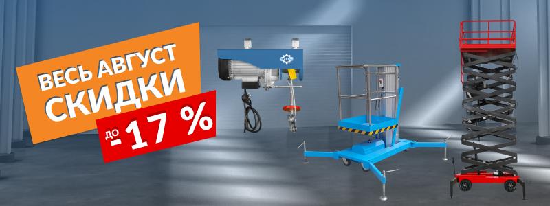 Акционный август: скидки до 17% на строительные подъемники, до 10% на ГПО!