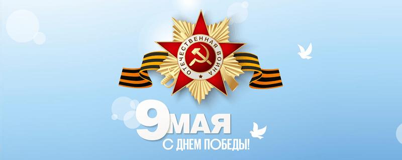 Режим работы офиса и склада в Перми в майские праздники