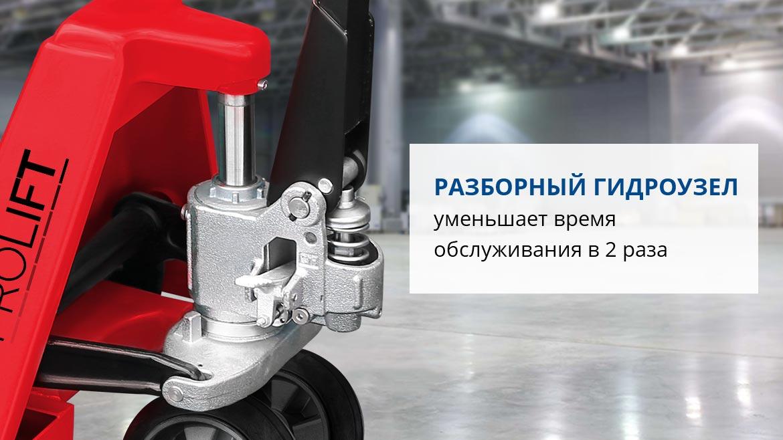 Гидравлическая тележка PROLIFT AC25 (L1500)