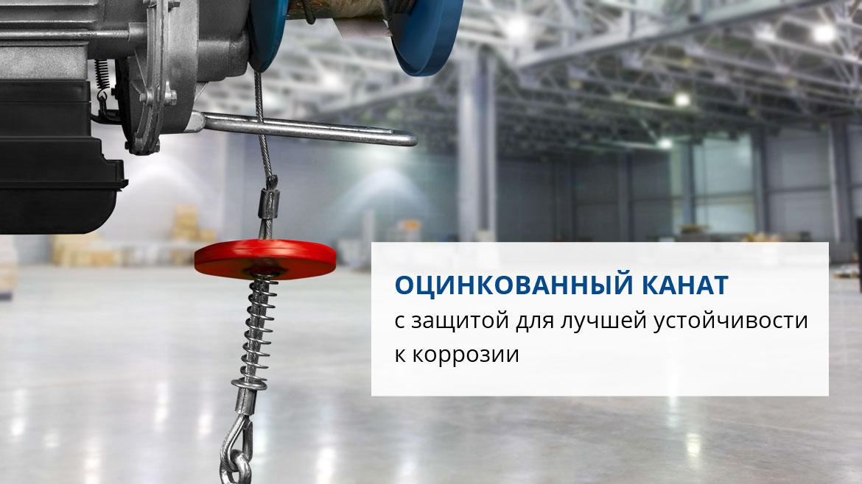 Таль электрическая мини комбинированная GEARSEN PA 230В, 250/500кг, 12/6м