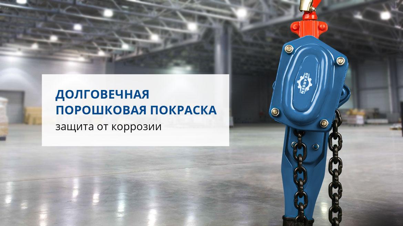 Таль ручная рычажная GEARSEN HSH-C  0,75т, 9м