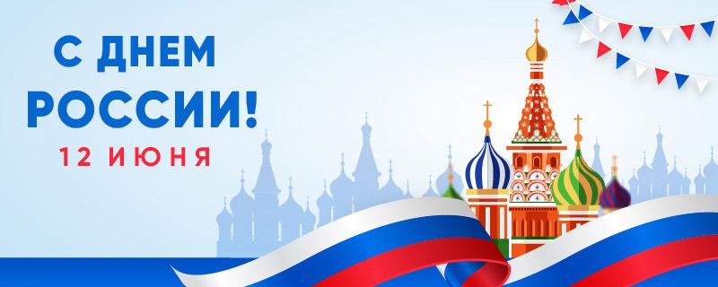 С праздником — Днем России!
