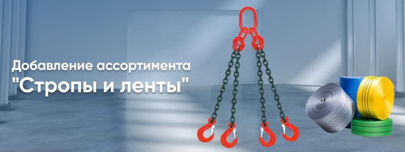 Обновление ассортимента: в раздел ГПО добавились стропы и текстильные ленты