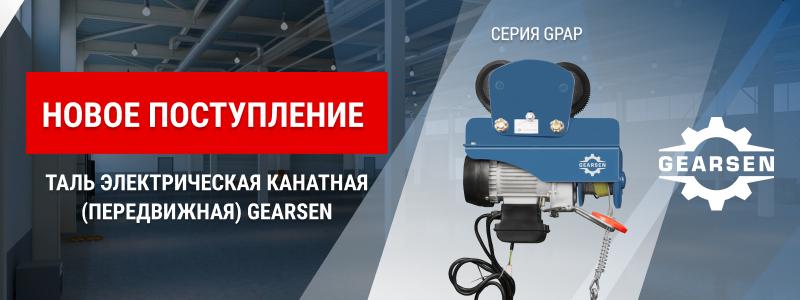 Внимание: новинка! Электрическая передвижная мини таль GEARSEN GPAP уже на складе!