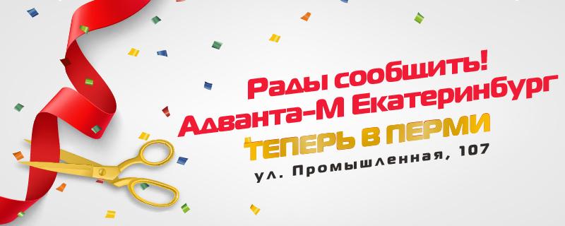 Теперь «Адванта-М Екатеринбург» и в Перми!