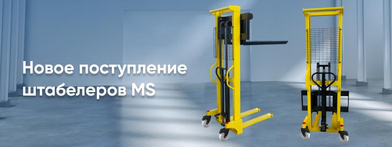 Ручные штабелеры серии MS теперь с колесами из нейлона
