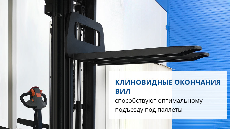 Самоходный штабелер PROLIFT SDK 1556 li-ion