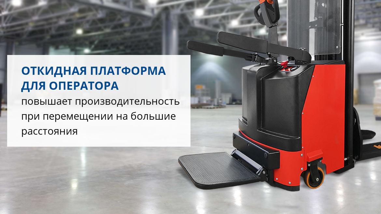 Самоходный штабелер PROLIFT SDR 1536